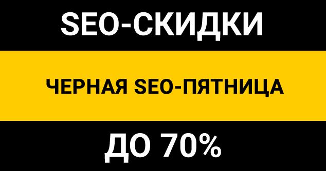 Черная SEO-Пятница 2018. Куча скидок на все - до 50-70%