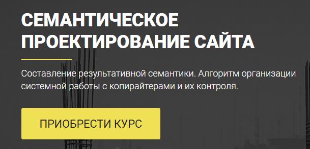 60% скидка на курс по семантическому проектированию от Игоря Рудника и Сергея Кокшарова.