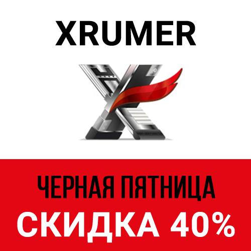 Черная Пятница 2018 по Xrumer - до 26 ноября включительно