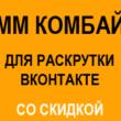 SmmCombain со скидкой 1000 рублей — программа для раскрутки групп вКонтакте