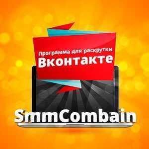 SmmCombain со Скидкой - программа для раскрутки групп вКонтакте