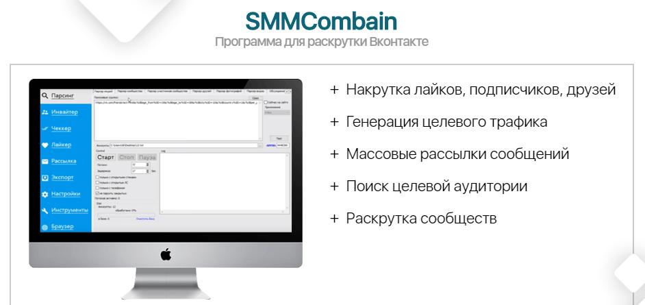 СММ Комбайн со Скидкой - программа для раскрутки групп вКонтакте