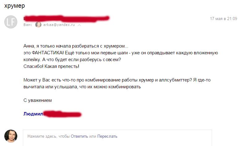 Один из отзывов новичков