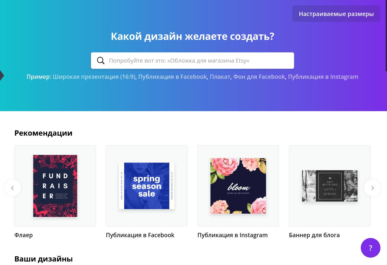 Canva - онлайн-редактор для создания иллюстраций и оформления соцсетей