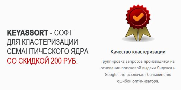 KeyAssort со скидкой - программа для кластеризации и структуризации семантического ядра