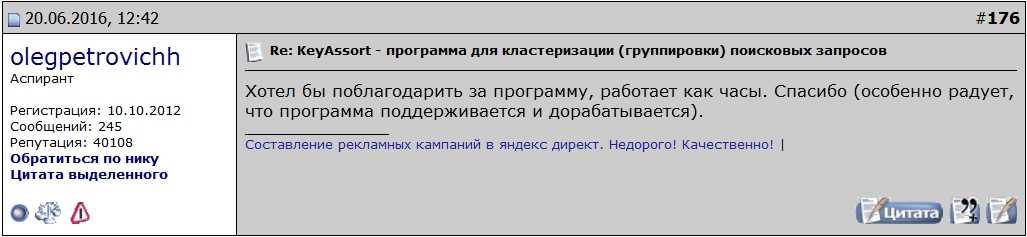 Отзыв по KeyAssort