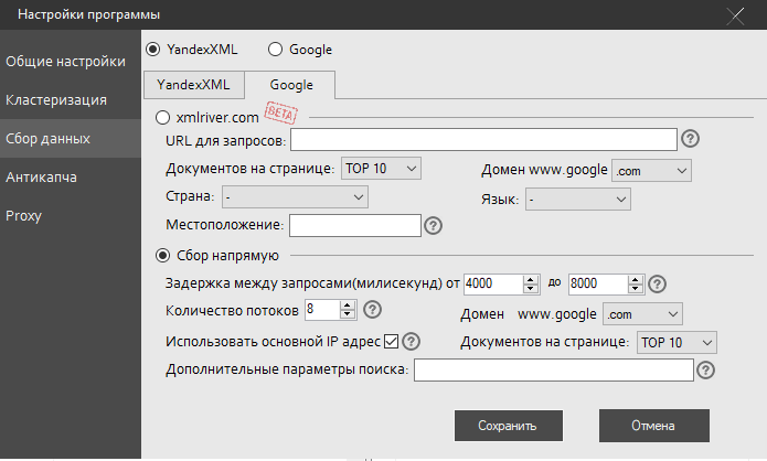 Настройки - кластеризация по Google