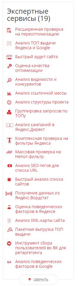 Платные SEO-сервисы Пиксель Тулс