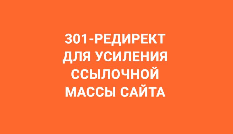 Усиление сайта 301-редиректами с дропов, других доменов