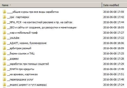 60 мануалов по заработку в интернете