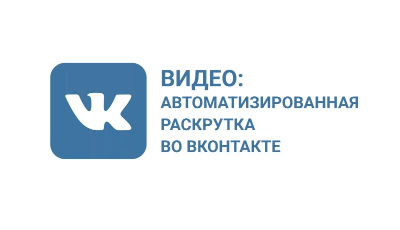 Много видео по автоматизированной раскрутке во вКонтакте с программой SMM Комбайне
