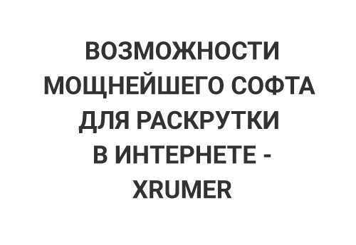 Возможности Xrumer