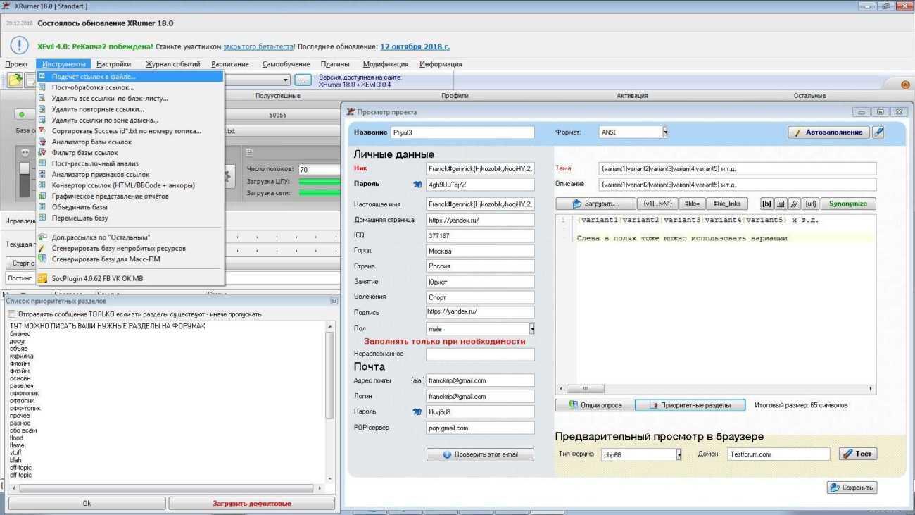 Скиншот программы Xrumer 19.0 Elite