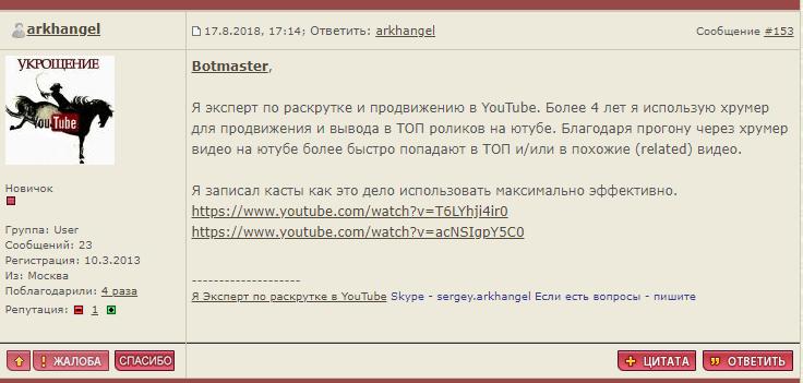 отзыв от Сергея Архангельского по поводу провдижения видео и канала на Youtube при помощи Хрумера