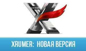 Вышел новый  XRumer 18.0.1 Elite