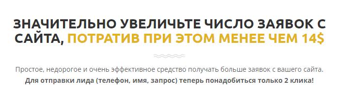 протестировать возможности  Лидбол Вацапер в течение 14 дней бесплатно
