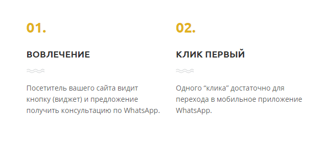 Лидбол Вацапер (Leadball Whatsapper)