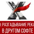 Видео: распознавание Google ReCaptcha-2 с XEvil 4.0 в связке с GSA и Zennoposter