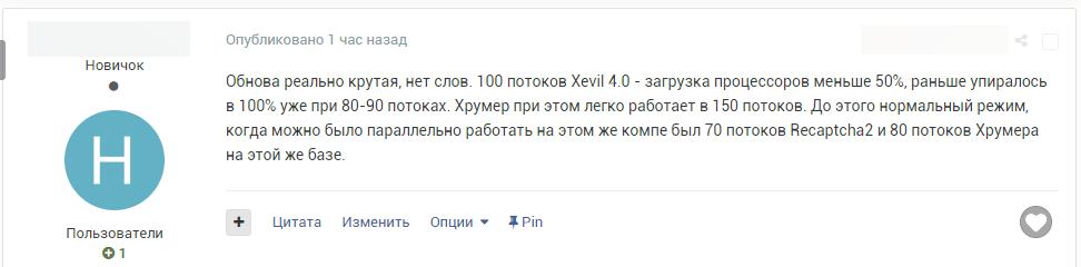 Отзыв по XEvil 4.0 2019