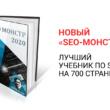 Новый учебник «SEO-Монстр 2020» от Dr.Max (716 страниц) со скидкой — лучшее руководство по продвижению сайтов