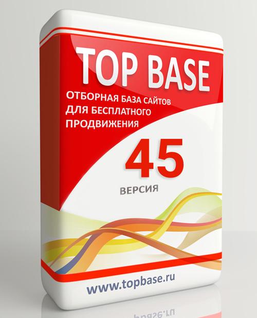 ТОП База для бесплатного продвижения сайтов
