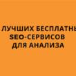 10 лучших бесплатных SEO-сервисов для анализа сайтов — мой обзор