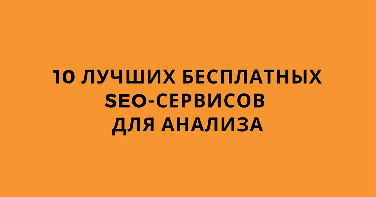 Все лучшие бесплатные SEO-сервисы для анализа сайтов