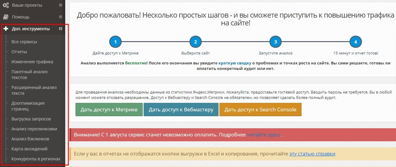 Важные новости SEO-сервис Алексея Трудова Без Бубна - с 1 августа оплата приниматься не будет