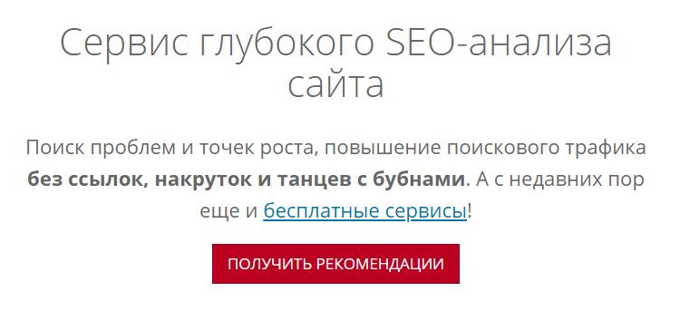 SEO-сервис Алексея Трудова Без Бубна