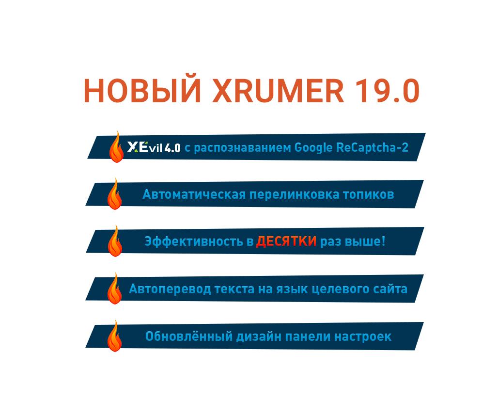 Очень крупное обновление Xrumer - 19.0 от 25 июля 2019 года