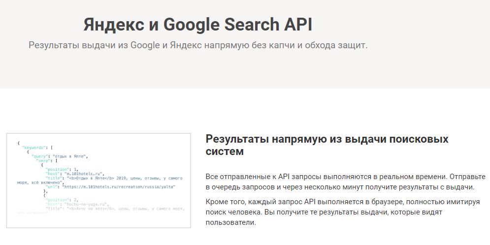 В сервисе Line Pr-cy ru запустился Search API для парсинга поисковой выдачи Google и Яндекса (для любых целей)