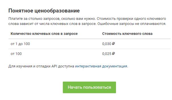 Приятное ценообразование - Line Pr-cy ru Search API