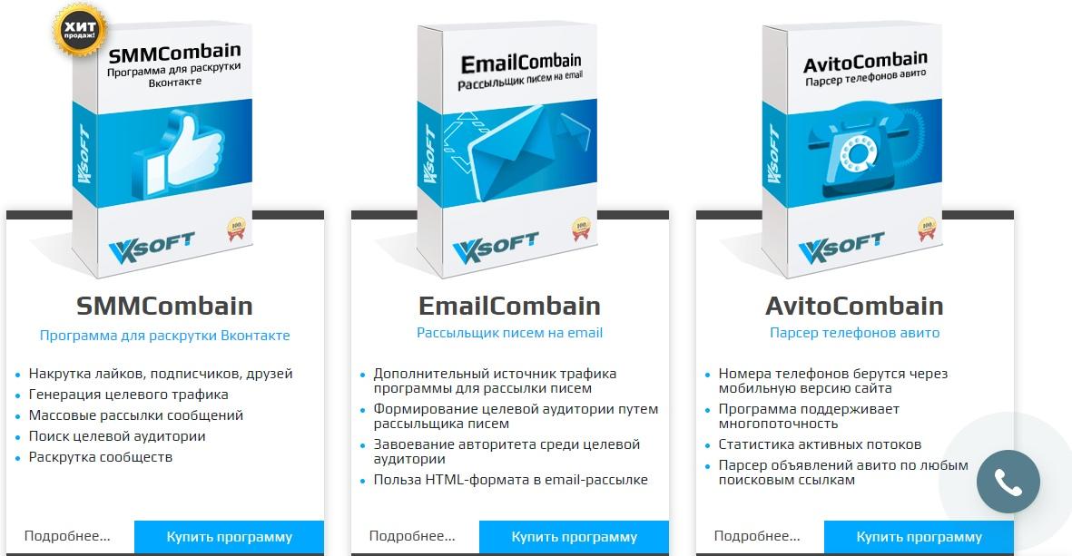 Vvksoft.ru обновил как дизайн сайта, так и все свои программы - Парсер телефонов с Авито, софт для раскрутки в ВК, для e-mail рассылок