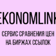 Экономлинк — сервис для сравнения цен на биржах ссылок