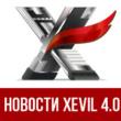 Очень важное обновление XEvil 4.0 [Beta-26] — софта для разгадывания практически любых каптч, включая ReCaptcha 2