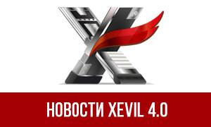 xevil40-news.jpg