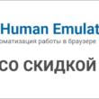 Human Emulator с 20% скидкой — программа для автоматизации действий в браузере и работы в Интернете