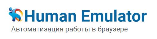 Программа Human Emulator с 20% скидкой
