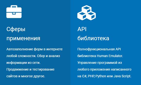 программа Human Emulator