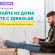 Большие скидки на Zennoposter, ZennoProxyChecker, CapMonster и ZennoDroid до 25 декабря 2020