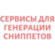 Бесплатные SEO-сервисы для генерации и парсинга сниппетов в Google и Яндекс, использования Emoji