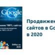 Как продвигать в Google в 2020 году? Новое крутое практическое SEO-руководство от Dr.Max — со скидкой 20%