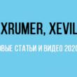 Новые статьи и видео по Xrumer, XEvil — 2020!