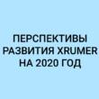 Перспективы развития Xrumer на 2020 год. И новый XEvil 5.0