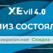XEvil 4.0 вышел из закрытого теста (распознавание любых каптч, включая РеКапчи-2). Началась запись на доступ к тесту XEvil 5.0