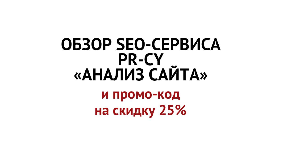 Подробный аудит сайта и сравнение с конкурентами: обзор SEO-сервиса Анализ сайта PR-CY