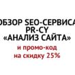 Подробный аудит сайта и сравнение с конкурентами: обзор SEO-сервиса «Анализ сайта» PR-CY
